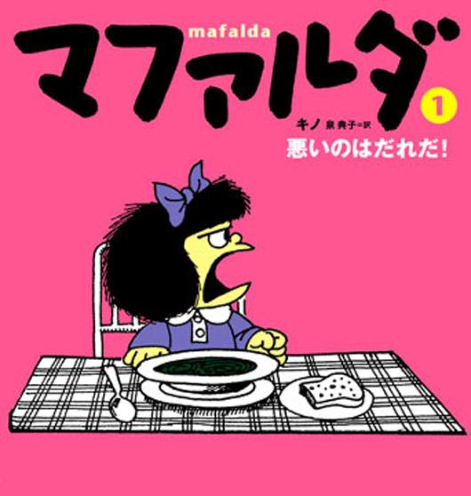Mafalda en Japón