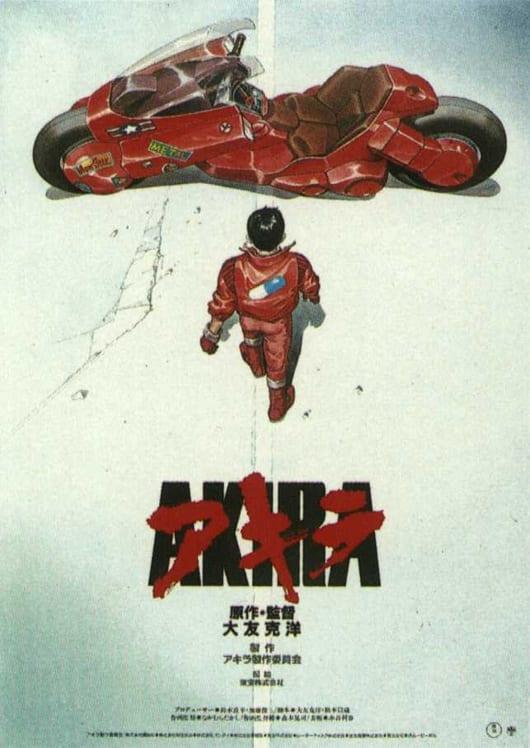 akira_movie.jpg