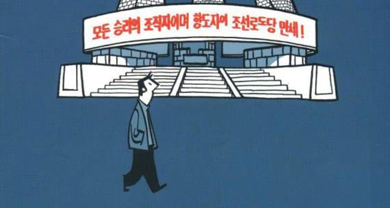 La obra de Guy Delisle, Pyongyang, será llevada al cine de la mano del director Gore Verbinski.