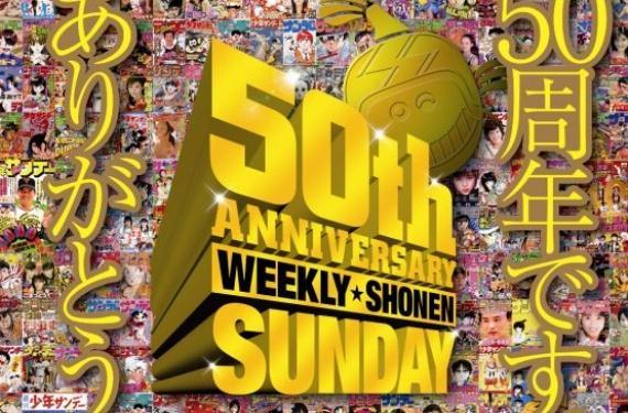 shonen-sunday-kiichi