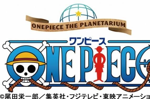 one-piece-the-planetarium